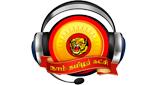 Naam Tamilar FM