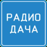 Радио Дача - Radio Dacha