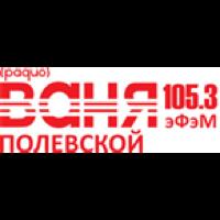 Radio Vanya - Радио Ваня