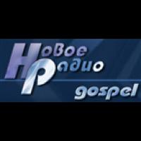 Новое радио Gospel