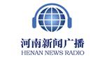 Henan News Radio