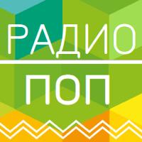 Radiopop - Радио Поп