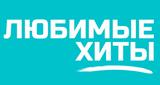 Радио Любимые хиты - Radio Ljubimye hity