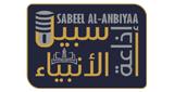 Sabeel Al Anbiyya