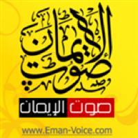 Eman Live