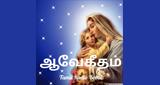 Ave Geetham Tamil Radio