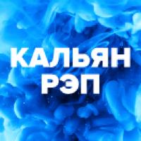 DFM Kalyan Rep - КАЛЬЯН РЭП