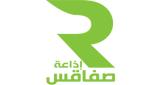 Radio Sfax - إذاعة صفاقس