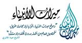 Miraaths Holy Quraan Radio