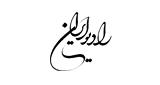 IRIB Radio Iran