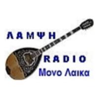 Radio Lampsi - Ραδιο Λαμψη