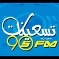 Arabic 90s fm
