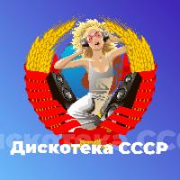 101.ru - Дискотека СССР