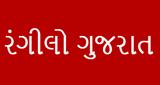 રંગીલો ગુજરાત (Rangilo Gujarat)