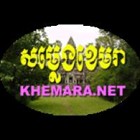 Radio Samleng Khemara (Khmer)