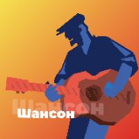 101.ru - Шансон Shanson