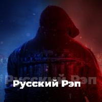 101.ru - Russkiy Rep - Русский Рэп