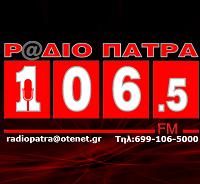 Radio Patra - Ράδιο Πάτρα