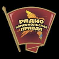 Radio Komsomolskaya Pravda - Радио Комсомольская Правда